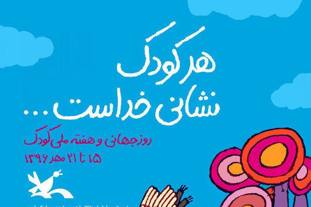 برگزاری ویژه برنامه های هفته ملی و روز جهانی کودک در شرق پایتخت