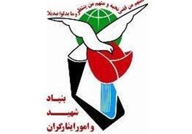 بیانیه بنیاد شهید و امور ایثارگران به مناسبت روز جمهوری اسلامی