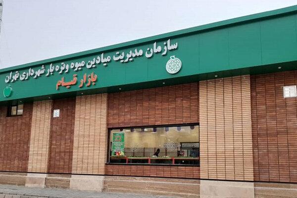 محله قیام در مرکز تهران صاحب بازار میوه و تره بار شد